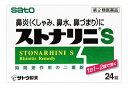 【第2類医薬品】佐藤製薬 ストナリニS (24錠) ツルハドラッグ