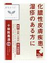 【第2類医薬品】クラシエ薬品 十味敗毒湯 エキス錠 クラシエ (96錠) ツルハドラッグ