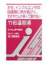 【第2類医薬品】クラシエ薬品 「クラシエ」漢方 竹茹温胆湯 エキス 顆粒i (8包) ツルハドラッグ
