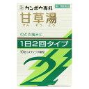 【第2類医薬品】クラシエ薬品 「クラシエ」漢方 甘草湯 エキス顆粒SII (10包) ツルハドラッグ