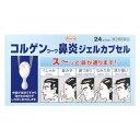 【第2類医薬品】興和新薬 コルゲンコーワ 鼻炎ジェル カプセル (24カプセル) ツルハドラッグ