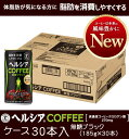ヘルシア コーヒー ヘルシアコーヒー ブラック 4901301287618