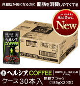 《ケース》 花王 ヘルシア コーヒー ヘルシアコーヒー 無糖ブラック (185g×30本) 特定保健用食品 トクホ 【4901301287618】 【kao_healthya】【01】