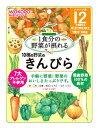 【特売セール】 和光堂 グーグーキッチン 1食分の野菜が摂れる 10種の野菜のきんぴら 12ヶ月頃〜 (100g) ツルハドラッグ