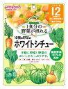 【特売セール】 和光堂 グーグーキッチン 1食分の野菜が摂れる 10種の野菜のホワイトシチュー 12ヶ月頃〜 (100g) ツルハドラッグ