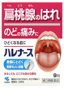 【第3類医薬品】【特売セール】 小林製薬 ハレナース (9包) 顆粒 のどの痛み ツルハドラッグ