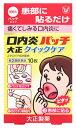 【第(2)類医薬品】大正製薬 口内炎パッチ 大正クイックケア (10枚) ツルハドラッグ