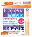 【第2類医薬品】大正製薬 ハピコム 抗菌アイリス (0.4m...