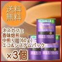 《3個セット販売》 送料無料 ネスレ ネスカフェ 香味焙煎 エコ&システムパック 中煎り (60g)×3個 【バリスタに使用できるカートリッジ】