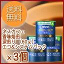 《3個セット販売》 送料無料 ネスレ ネスカフェ 香味焙煎 エコ&システムパック 深煎り (60g)×3個 【バリスタに使用できるカートリッジ】