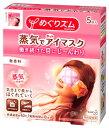花王 めぐりズム 蒸気でホットアイマスク 無香料 (5枚入) 【kao6me1pp5】 ツルハドラッグ