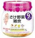 キューピー ベビーフード アレルギー特定原材料7品目不使用 A-93 さけ野菜雑炊 ごはん入り (1
