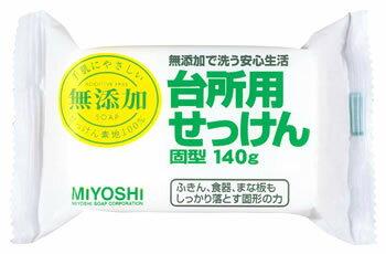 ミヨシ石鹸無添加 台所用せっけん固型 (140g) ツルハドラッグ