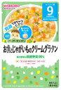 和光堂ベビーフード グーグーキッチン お魚とじゃがいものクリームグラタン (80g) 9ヶ月頃から 歯ぐきでつぶせる固さ ツルハドラッグ ※軽減税率対象商品