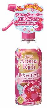 【特売セール】 ライオン ソフラン 香りとデオドラントのソフラン アロマリッチ 香りのミスト スカーレットの香り (200mL) ツルハドラッグ