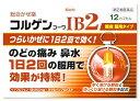 【第(2)類医薬品】興和新薬 コルゲンコーワIB2 (12カ...