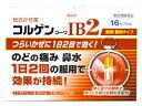 【第(2)類医薬品】興和新薬 コルゲンコーワIB2 (16カ...