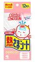 小林製薬 熱さまシート 赤ちゃん用 (12枚入) 0〜2才向け ツルハドラッグ
