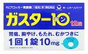 【第1類医薬品】第一三共ヘルスケア ガスター10 (12錠) H2ブロッカー 胃腸薬 【セルフメディケーション税制対象商品】 ツルハドラッグ