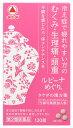 【第2類医薬品】武田薬品 タケダ ルビーナ めぐり (120...