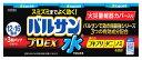 【第2類医薬品】ライオン バルサン 水ではじめるバルサン プロEX 12-16畳用 (25g×3個パック) 【送料無料】 【smtb-s】 ツルハドラッグ