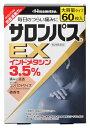 【第2類医薬品】久光製薬 サロンパス EX (60枚入) 微香性 インドメタシン3.5%配合 【セルフメディケーション税制対象商品】 ツルハドラッグ
