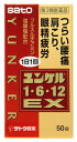 【第3類医薬品】佐藤製薬 ユンケル 1・6・12 EX (5...
