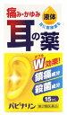 【第2類医薬品】原沢製薬工業 パピナリン 液体 (15mL) 耳の薬 痛み・かゆみ ツルハドラッグ