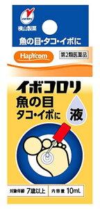 【第2類医薬品】横山製薬 ハピコム イボコロリ 液 (10mL) 魚の目 タコ・イボに ツルハドラッグ