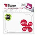 テクセルジャパン Bitatto ビタット ウェットシートのフタ ホワイト (1個) おしりふきケース ベビー用品 ツルハドラッグ