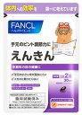 FANCL ファンケル えんきん 1日2粒 約30日分 (60粒) ツルハドラッグ