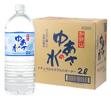 【ケース】 湯浅名水 和歌山 ゆあさの水 (2.0L×6本) 【4562234880019】