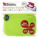 テクセルジャパン Bitatto ビタット ウェットシートのフタ マスカット (1個) おしりふきケース ベビー用品 ツルハドラッグ