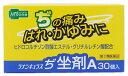 【第(2)類医薬品】メディズワン 奥田製薬 ラナンキュラス ぢ坐剤A (30個入) 痔疾用薬