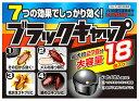 アース製薬 ブラックキャップ (18個入り) ゴキブリ捕獲 【防除用医薬部外品】 ツルハドラッグ