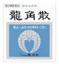 【第3類医薬品】龍角散 (20g) りゅうかくさん 鎮咳去痰...