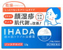 【第2類医薬品】資生堂 IHADA イハダ プリスクリードAA (12g) ノンステロイド 【セルフメディケーション税制対象商品】 ツルハドラッグ