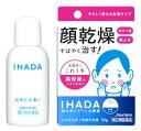 資生堂 IHADA イハダ ドライキュア乳液 (50g) ツルハドラッグ