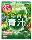井藤漢方製薬 植物酵素青汁 (3g×20袋) スティックタイ...