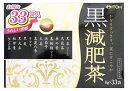 井藤漢方製薬 黒減肥茶 (8g×33袋) ティーバッグ ツルハドラッグ