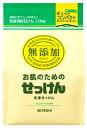 ミヨシ石鹸 無添加 お肌のための洗濯用粉せっけん (1.0kg) ツルハドラッグ