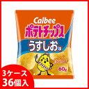 【特売セール】 《3ケースセット》 カルビー ポテトチップス うすしお味 (60g)×36個 スナック菓子