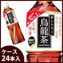 《ケース》 サントリー ウーロン茶 (500mL×24本) 烏龍茶 【49152401】 ツルハドラッグ