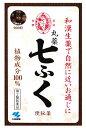 【第2類医薬品】小林製薬 丸薬七ふく (900粒) 便秘薬 植物成分100% ツルハドラッグ