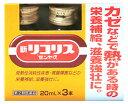 【第2類医薬品】全薬工業 リコリス「ゼンヤク」 (20mL×3本) 滋養強壮 栄養補給