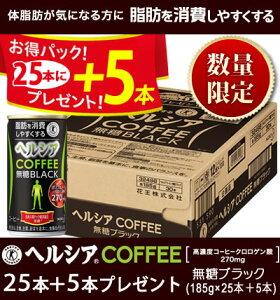 プレゼント ヘルシア コーヒー ヘルシアコーヒー ブラック