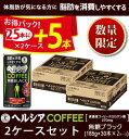 【即納】 【※】 《2ケースセット》 ※25本+5本プレゼント※ 花王 ヘルシア コーヒー ヘルシアコーヒー 無糖ブラック (185g×25本+5本パック)×2...