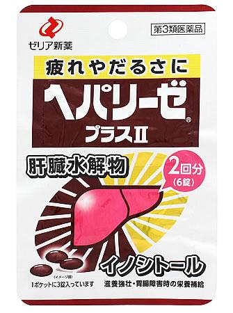 【第3類医薬品】ゼリア新薬工業 ヘパリーゼプラスII 2 (6錠) ツルハドラッグ