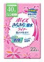 日本製紙 クレシア ポイズ さらさら吸水ライナー 安心の少量用 40cc (22枚) 軽失禁ライナー