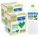 【特売セール】 《2ケースセット》 サントリー GREEN DA・KA・RA グリーン ダカラ (2L×6本)×2ケース 【4901777287969】